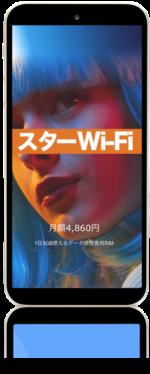 スターWi-Fi